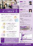 東京2017.8/27解剖学レベル2