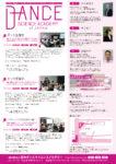 東京2017.8/26生理/栄養/心理