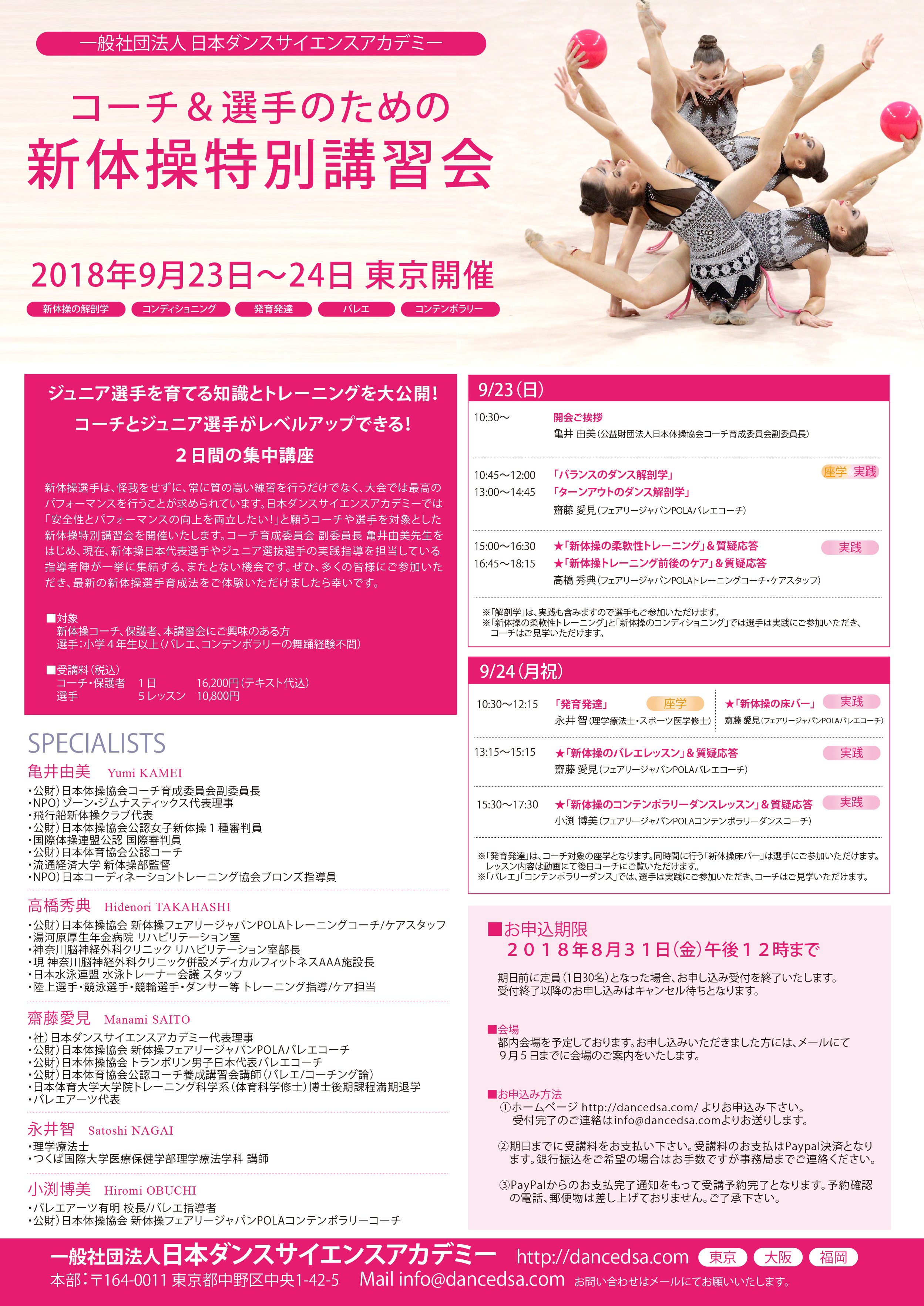 Seminar for Rhythmic Gymnastics