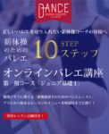 新体操のためのオンライン講座(2020年3月配信コース)