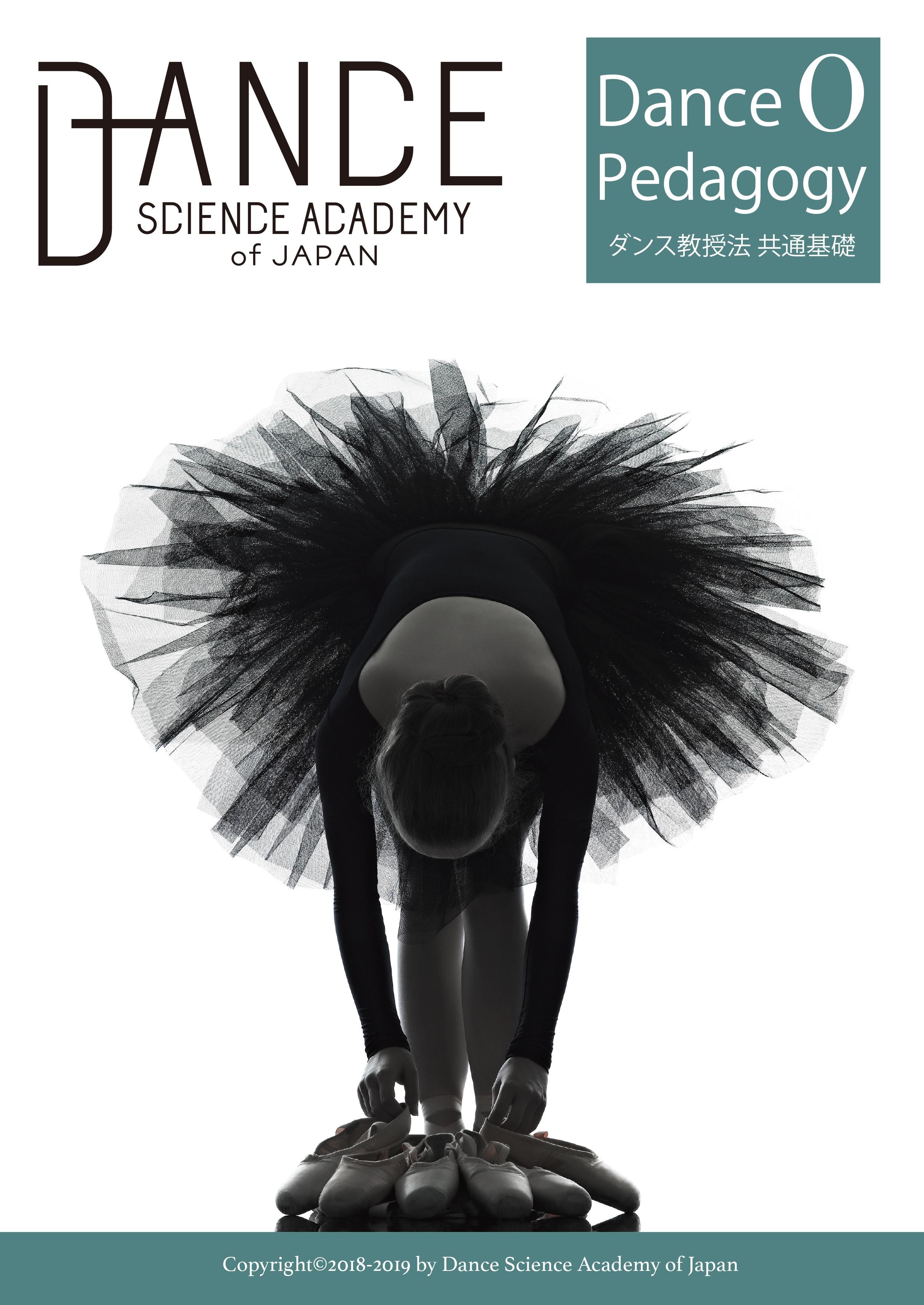 ダンス教授法 共通基礎