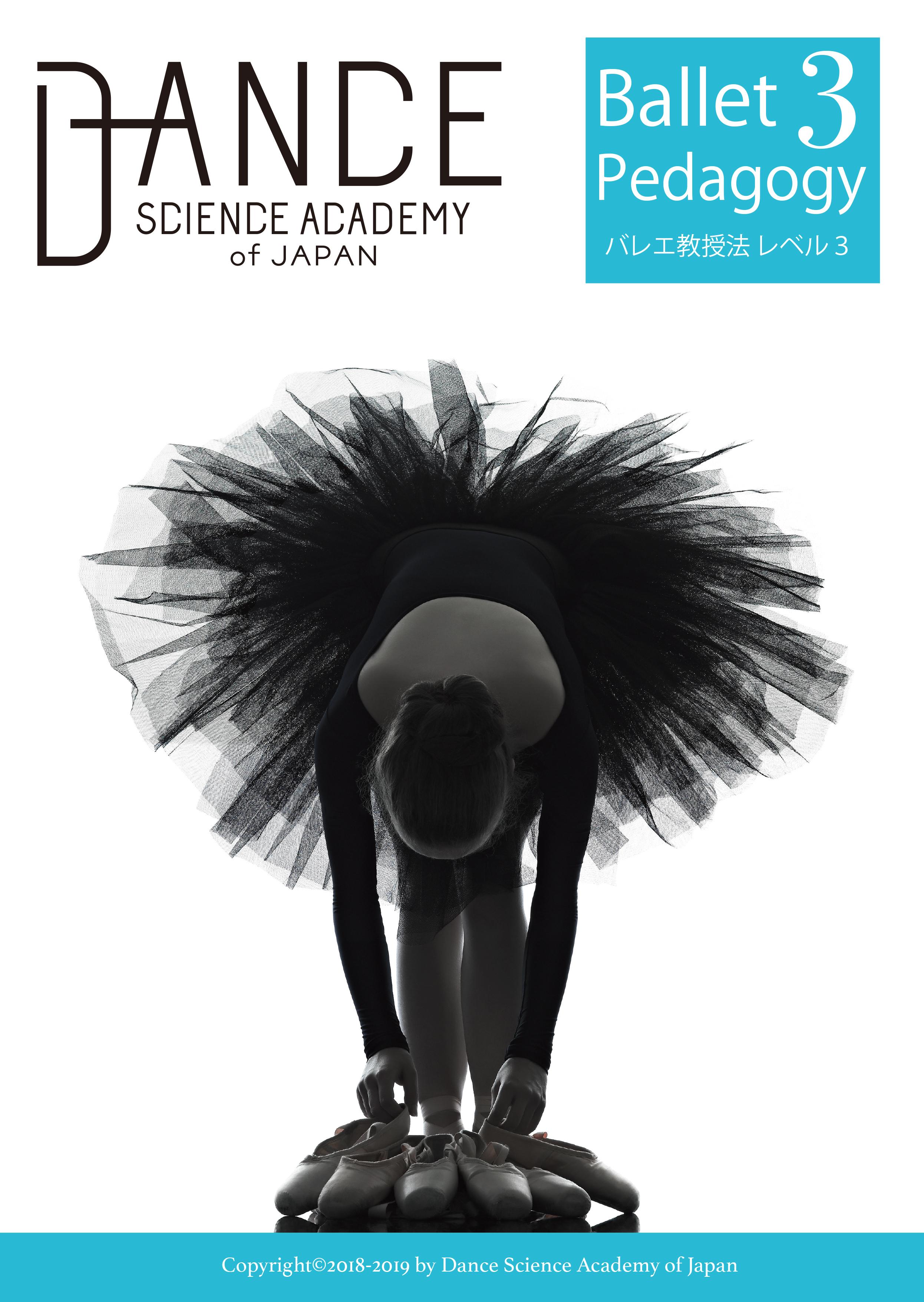 バレエ教授法 3