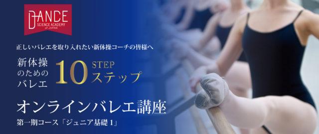 新体操のためのオンラインバレエ講座